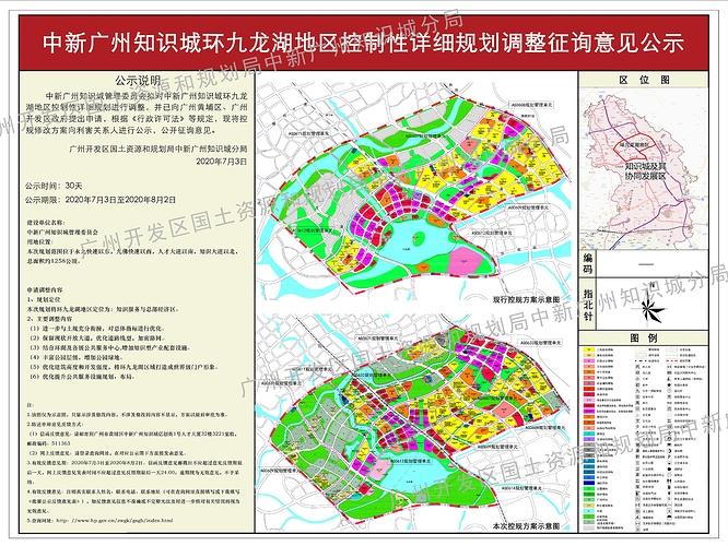 中新广州知识城环九龙湖地区控制性详细规划调整征询意见公示
