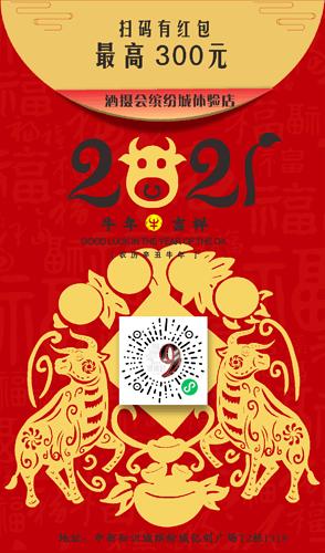 2020双旦红包背胶